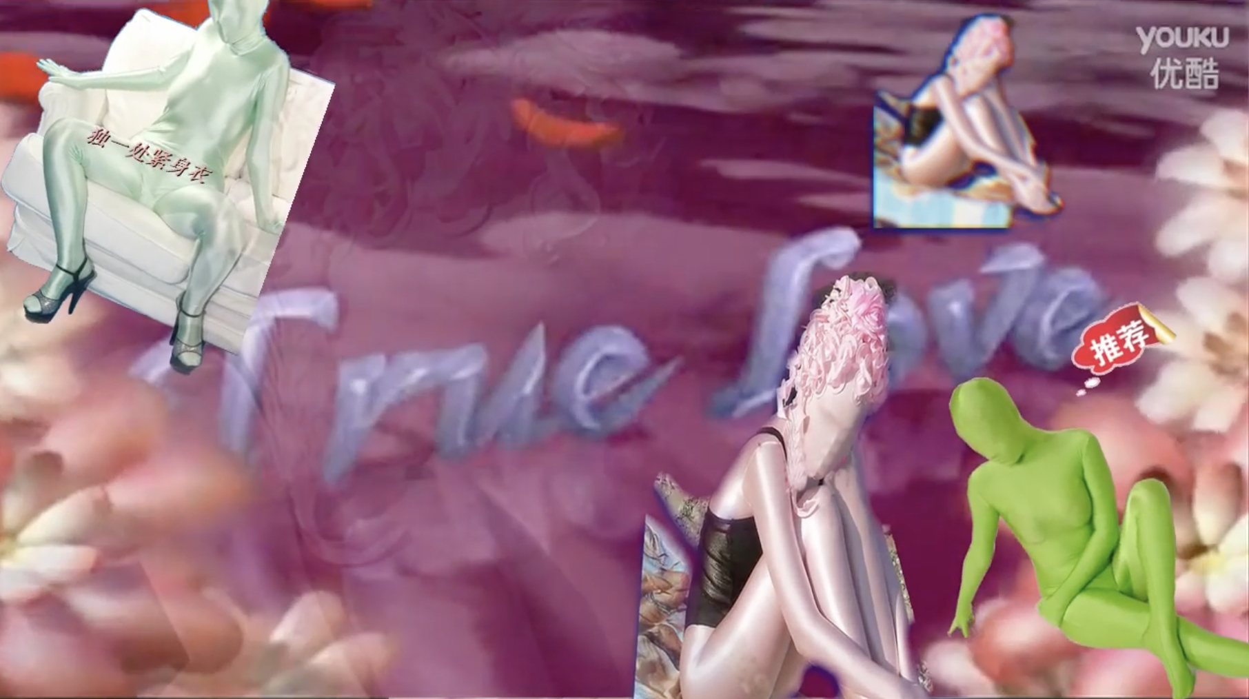 """Video Still: Product photos of colorful full-body suits from taobao.com, collaged over a hazy purple background with the words """"True love"""" visible in the back"""